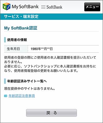 「使用者の情報」が表示され、確認