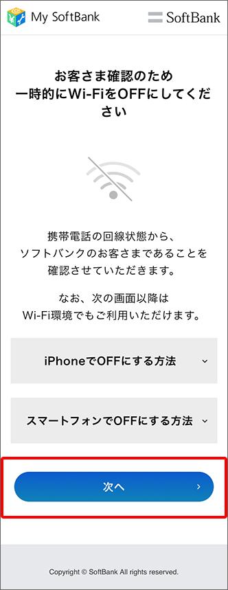 Wi-Fi接続している場合はWi-Fi接続をOFFに