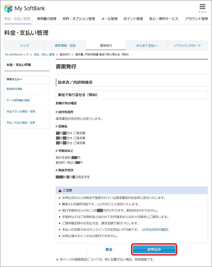 お申し込み内容を確認 →「お申込み」をクリックし完了