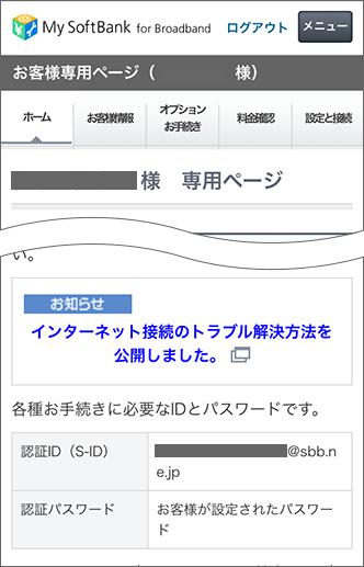 My SoftBankへログイン後S-IDを確認