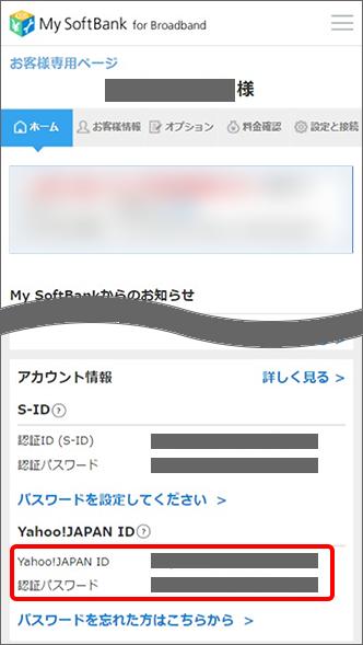 「Yahoo! JAPAN ID」