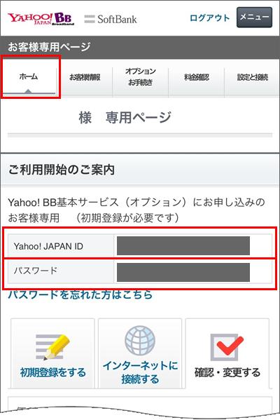 Yahoo! JAPAN ID・初期パスワード
