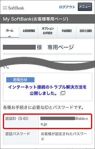 My SoftBankへのログイン完了