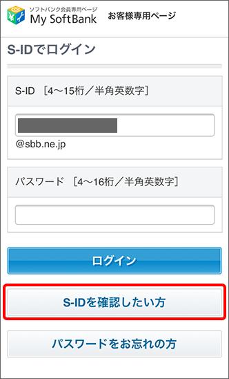 S-ID(認証ID)とパスワードを確認する方法を教えてください ...