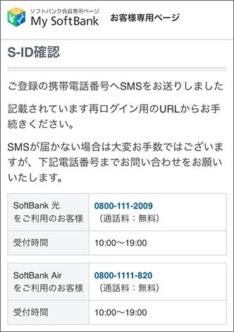 ソフトバンク光 ログイン s id