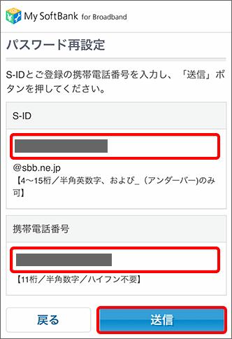 「S-ID」と「携帯電話番号」を入力「送信」タップ