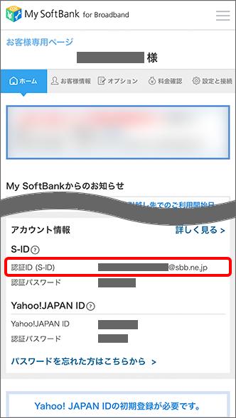 「ホーム」の画面でS-ID確認