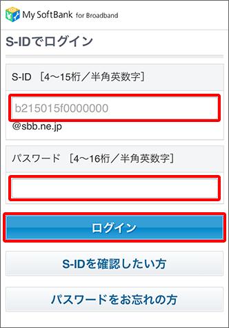 My SoftBankへログイン
