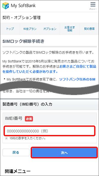 ソフトバンク sim フリー やり方