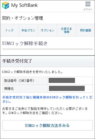 SIMロック解除完了