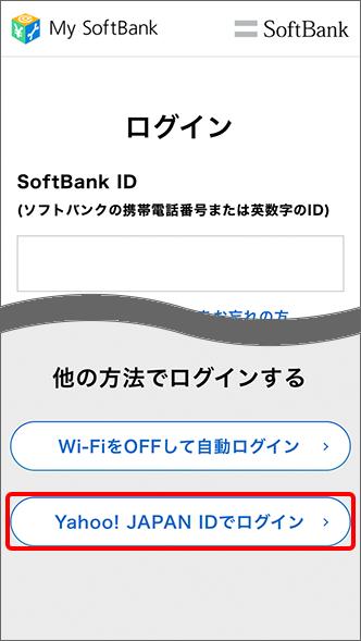 「Yahoo! JAPAN IDでログイン」