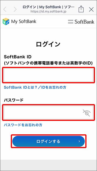 「SoftBank ID」と「パスワード」を入力し、「ログインする」をタップ