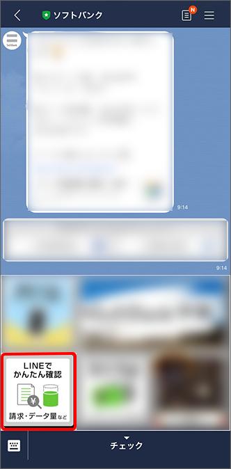 「LINEでかんたん確認」をタップし、「My SoftBankとの連携はこちら」をタップ