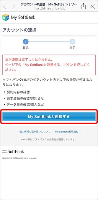 「My SoftBankと連携する」をタップ