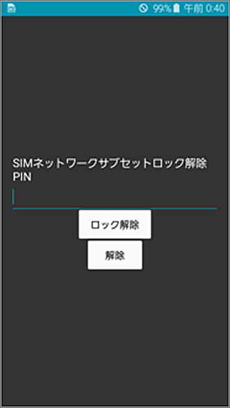 Sim iphone です な 無効