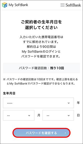ソフトバンク携帯電話を解約後にMy SoftBankへログインしたいのですが ...