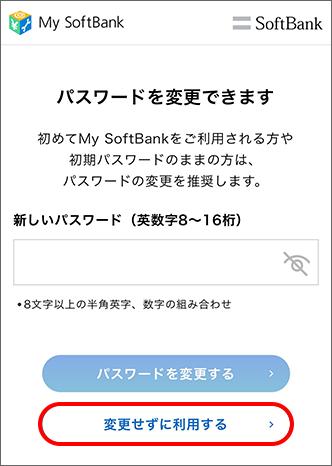 My SoftBankの画面に切り替わったら「変更せずに利用する」を選択