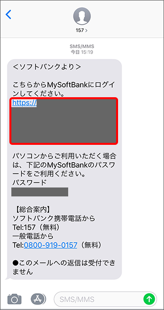 届いたメール(SMS)に記載されているURLを選択
