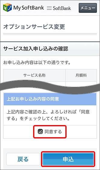 お申し込み内容を確認、「同意する」にチェック →「申込」を選択