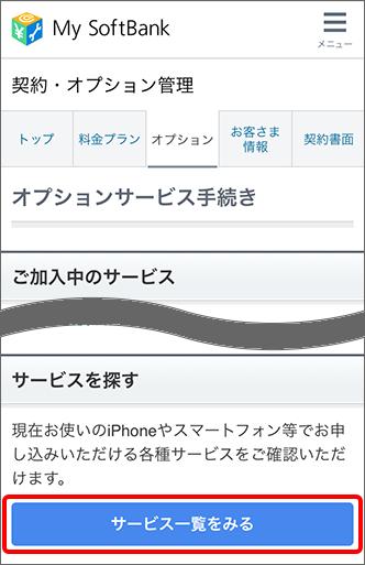 画面をスクロールし、「サービス一覧をみる」を選択