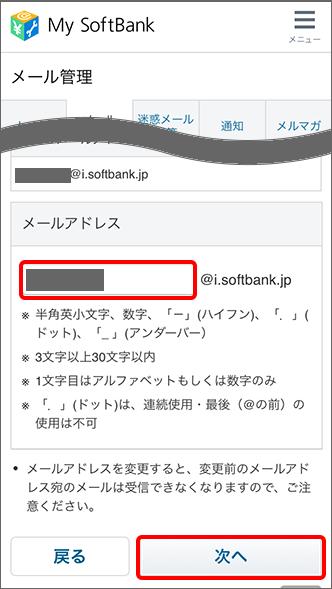 iPhone/iPad]Eメール(i)(○○○@i.softbank.jp)のメールアドレス ...