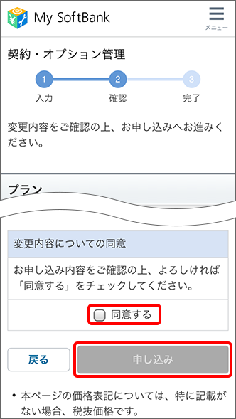 変更内容を確認し「同意する」にチェック後、「申し込み」を選択し変更完了
