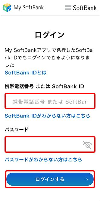 手続きしたい携帯電話番号またはSoftBank IDでMy SoftBankにログイン
