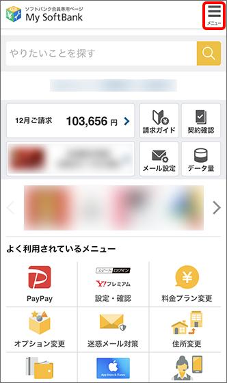 ソフトバンク 利用 料金
