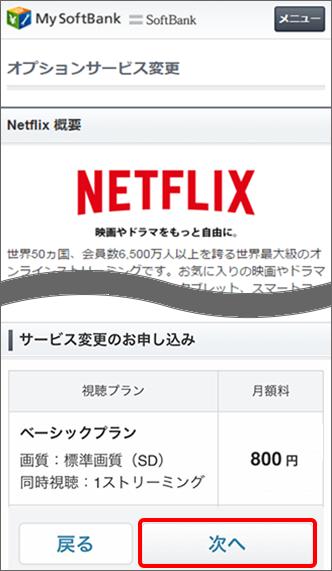 「Netflixを解除する」欄に表示される「次へ」を選択