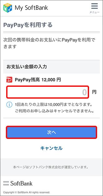 PayPayでのお支払い額を入力後、「次へ」を選択
