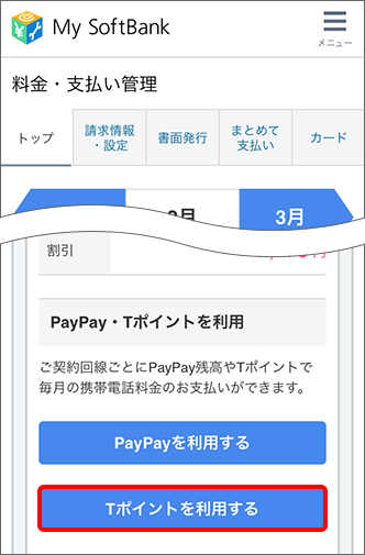 「PayPay・Tポイントを利用」の「PayPayを利用する」を選択