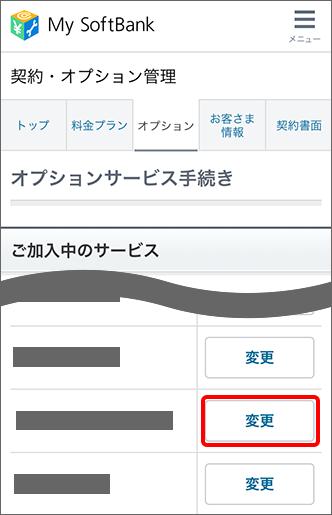「ご加入中のサービス」から解除するオプションサービスの「変更」をタップ