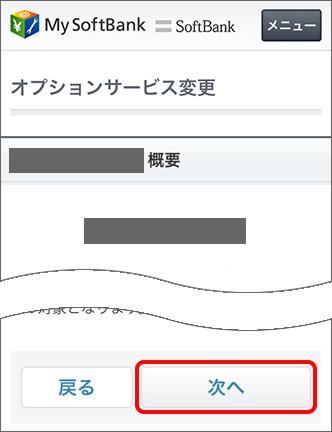 サービス内容を確認、「次へ」を選択