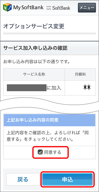 お申し込み内容をご確認、「同意する」にチェック →「申込」をタップ