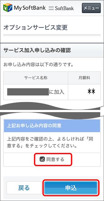 お申し込み内容を確認、「同意する」にチェック →「申込」をタップ