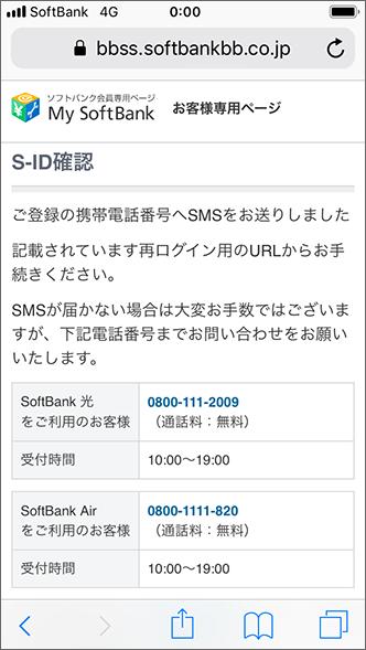 ソフトバンク光 解約 電話番号
