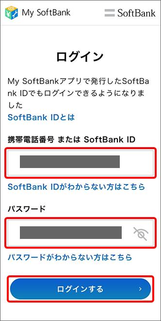 お申し込みされる携帯電話番号でMy SoftBankへログイン