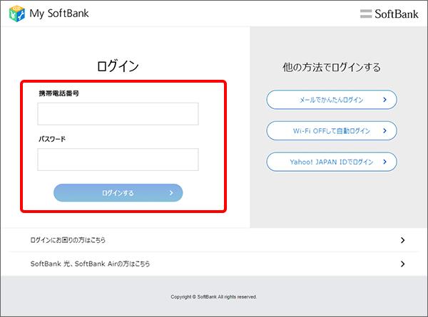 My SoftBankログインページイメージ