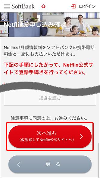 「次へ進む(仮登録してNetflix公式サイトへ)」をタップ