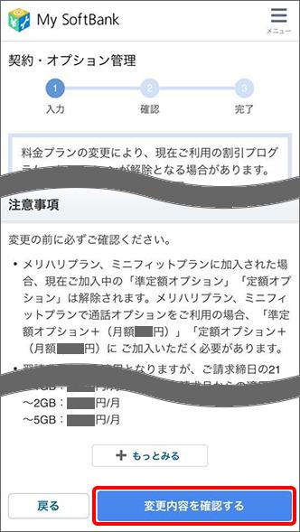 「変更内容を確認する」をタップ