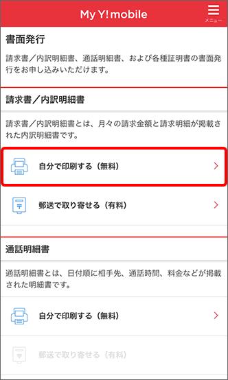 書面発行画面