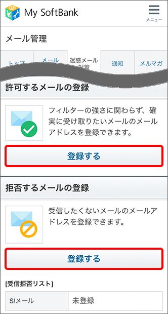 「許可するメールの登録」「拒否するメールの登録」の「登録する」をタップ