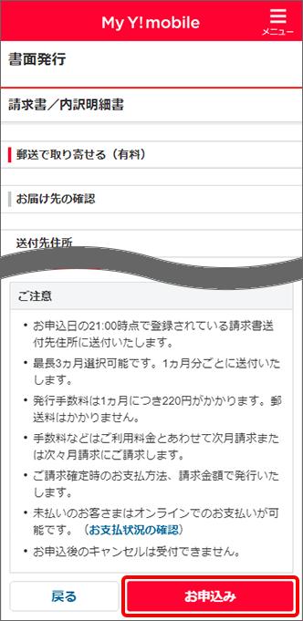 「お申込み」