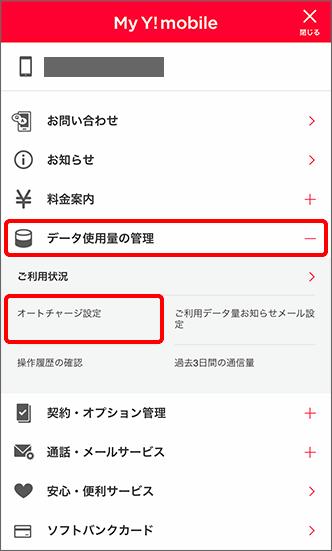 「データ使用量の管理」→「オートチャージ設定」をタップ