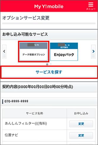 オプションサービス変更画面を表示