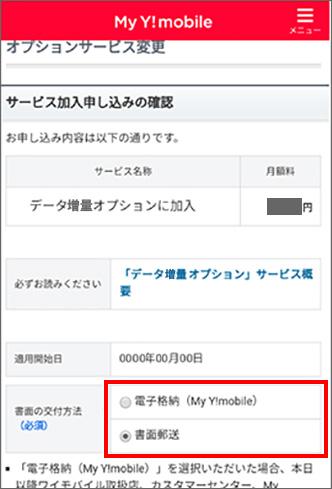 書面の送付方法の選択画面を表示