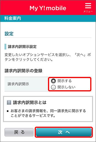 請求内訳開示設定を「開示する」にチェックを付け、「次へ」をタップ