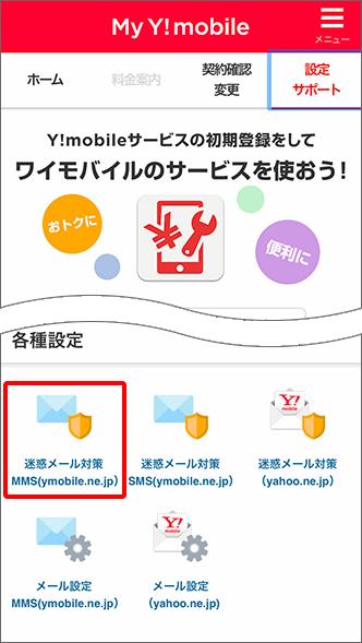 「迷惑メール対策 MMS(ymobile.ne.jp)」