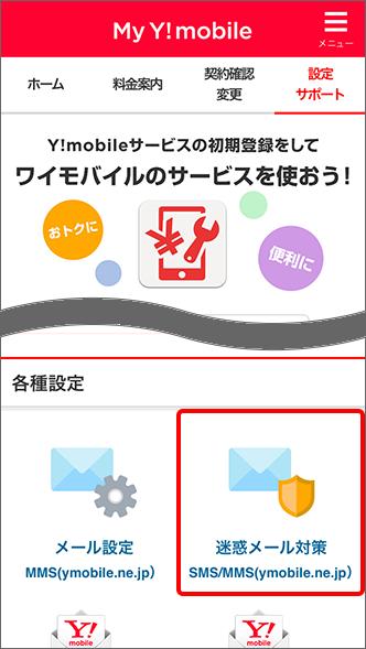 「迷惑メール対策 SMS/MMS(ymobile.ne.jp)」