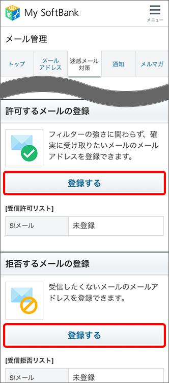 「登録する」